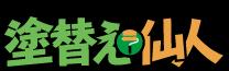 塗替え仙人 | 外壁塗装の専門店 見積り・時期の相談無料 福井県全域が対象